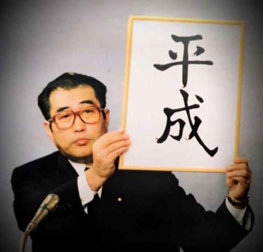 平成最後のFXは4月30日まで。