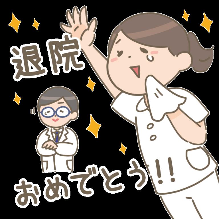 祝!退院しました。元気です。