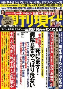 11月16日号の週刊現代の表紙が気になったので読んでみました。