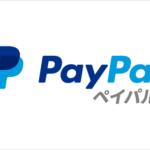 PayPal決済に楽天クレジットカードが使えて嬉しかった。