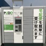 PUDOステーションへ宅配便を受け取りに行ってみた。