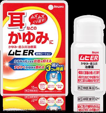 耳のムズ痒いを止めた治療薬「ムヒER」は効き目抜群!