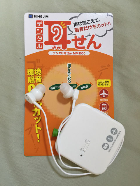 聴覚過敏症を患ったXMトレーダーがデジタル耳せんを使ってみた。