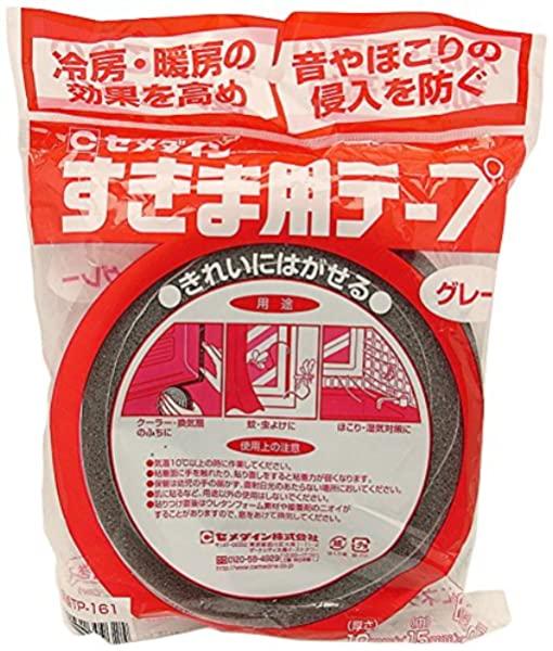 寒さと防音対策に!窓のサッシにすきま用テープを貼ってみた。