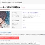日本ブログ村に「XMトレーダーつかさの海外FX」のテーマを作成したのでpingしてアクセスアップしよう。