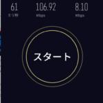 ドコモ5GギガホプレミアのSH-52A接続速度がマジで速い。
