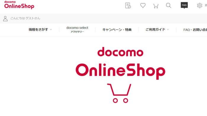 ドコモオンラインショップで新規契約すると発送まで遅い。