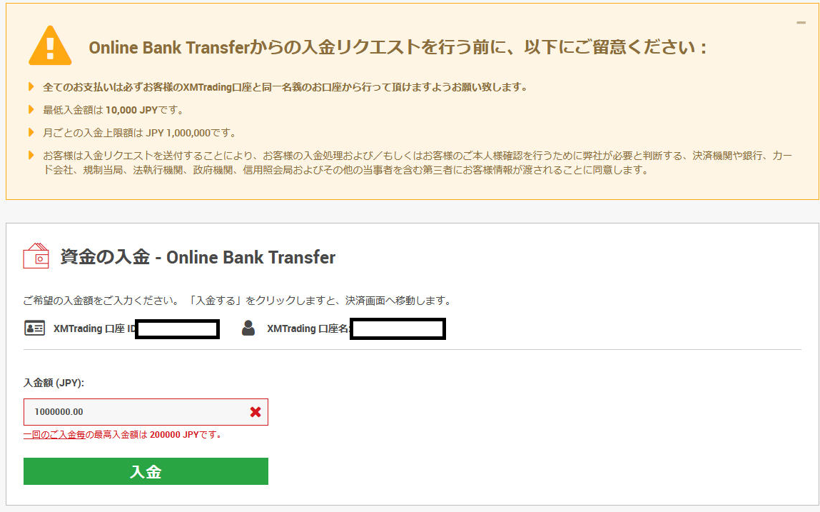 XMのOnline Bank Transfer入金を試みた。