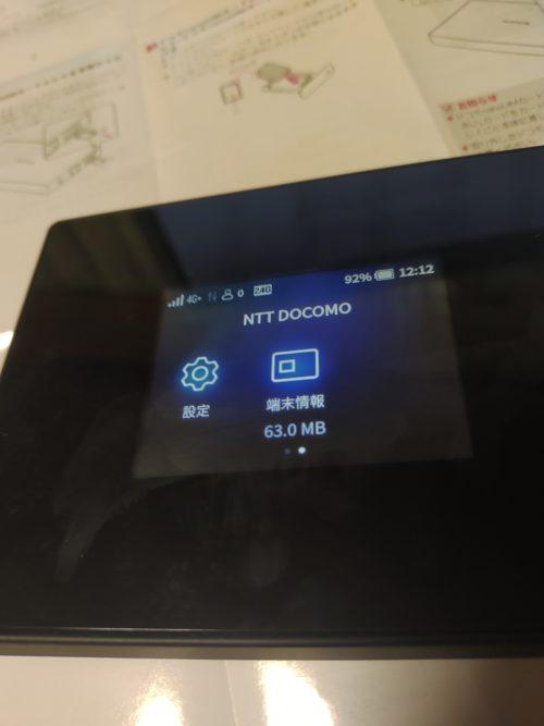 データ通信量上限なしのdocomo 5G WiFi機が完成した!