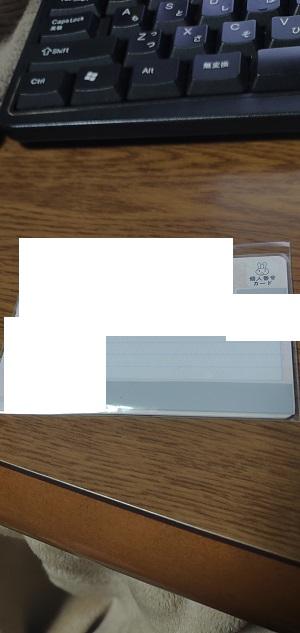 マイナンバーカードをゲットした。