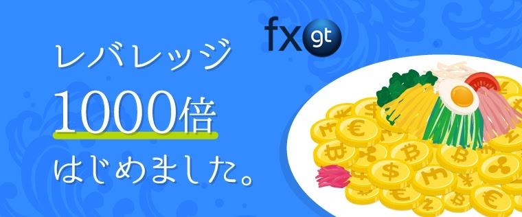 【FXGTは選べる4タイプ】MT5の口座タイプが増加[セント/ミニ/スタンダード/ECN]