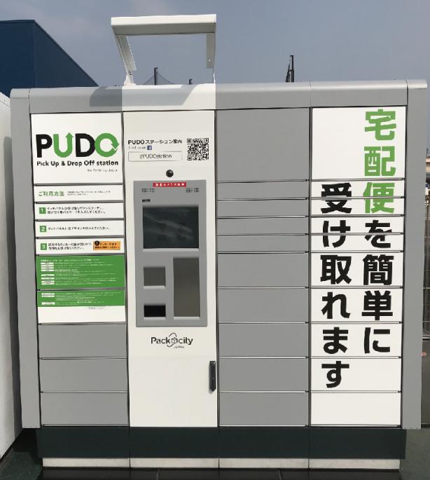 PUDOステーション受け取りさせてもらえないクロネコヤマトの宅急便。