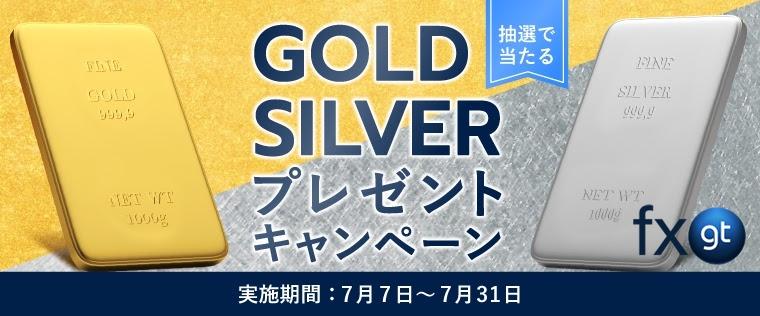 【抽選で当たる】Gold Silver FXGTのプレゼントキャンペーン