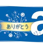 XMもしくはFXGTの口座開設で総額15,000円分のAmazonギフト券全員プレゼントキャンペーン(廃止)