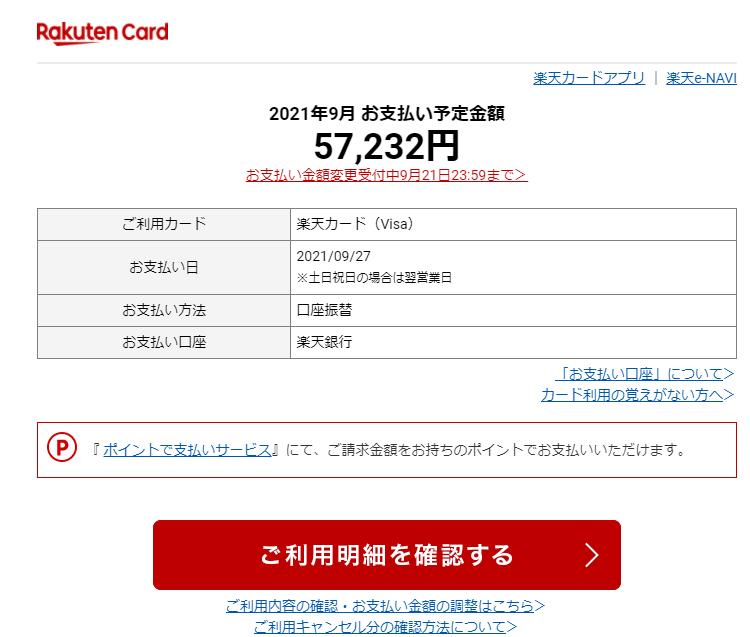 今月のクレカ請求予定金額が楽天カードからメールで届いた。