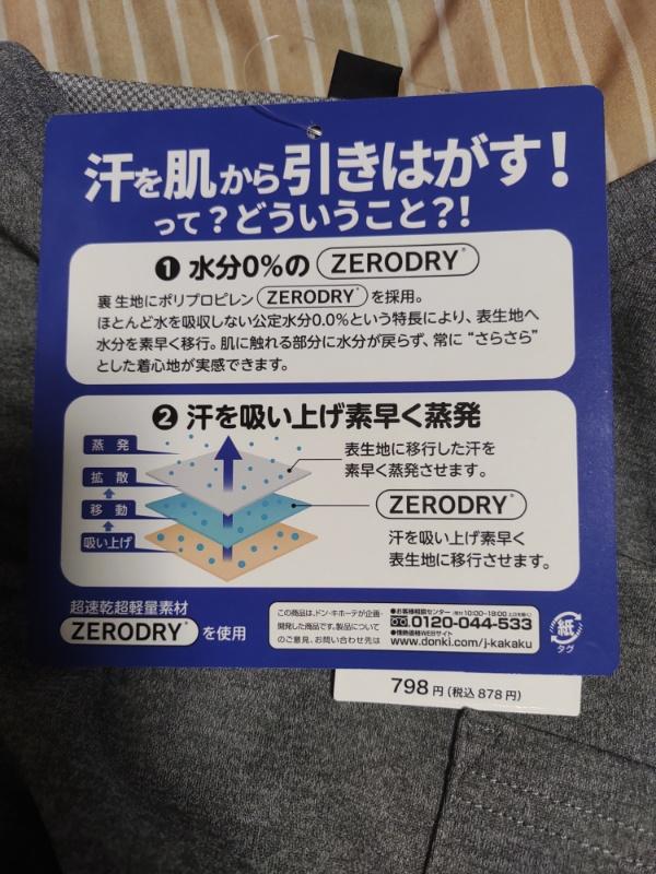 ZERODRY Tシャツ